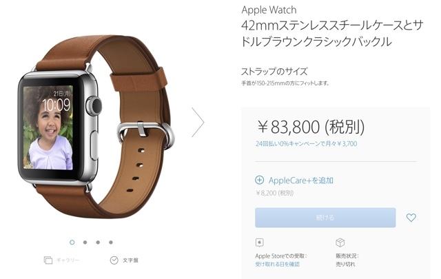 AppleオンラインストアのApple Watch販売画面