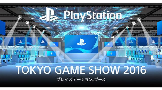 東京ゲームショウ2016のPlayStationブース出展タイトルが発表