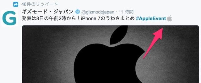 Twitterで「#AppleEvent」タグ