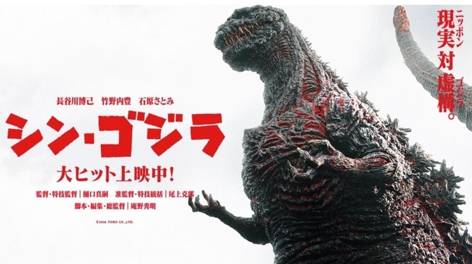 ゴジラは伝播する。全国25劇場で「庵野やめろ〜!!」って叫んでいいシン・ゴジラ上映会が決定