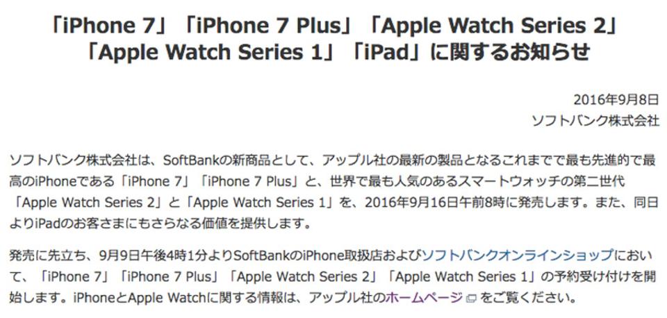 ソフトバンク、iPhone 7/7 Plus、Apple Watch Series 2、Apple Watch Series 1の予約を9月9日午後4時1分より開始すると発表