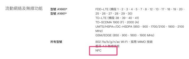 香港AppleのiPhone 7の仕様ページ