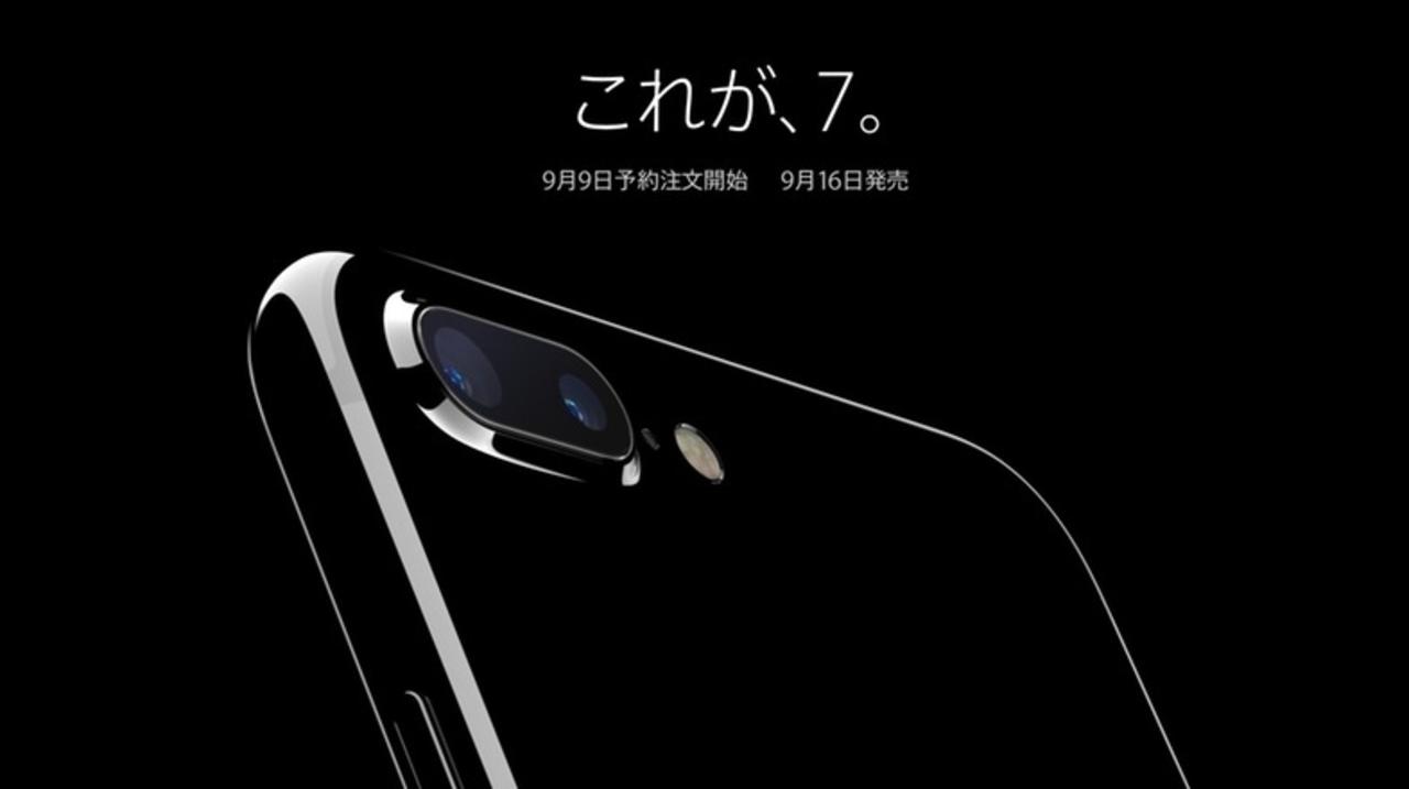 AppleサイトにiPhone 7やApple Payのページが追加