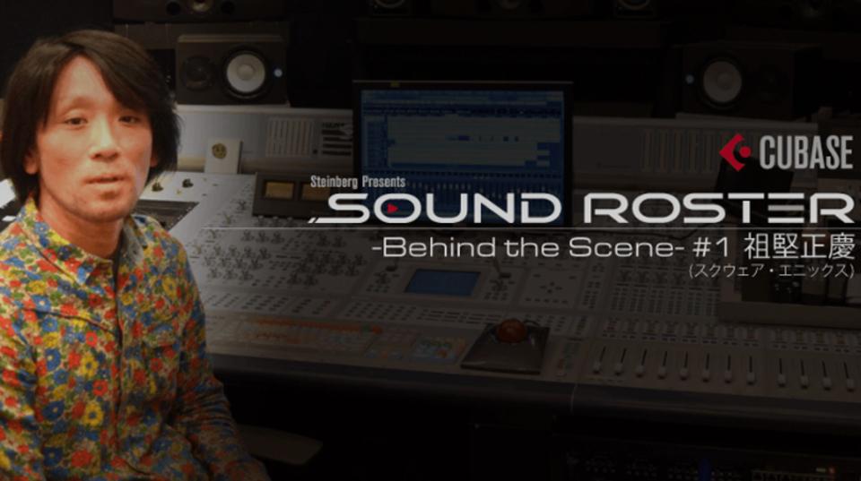AbemaTVでスタインバーグが音楽制作系番組を配信。第1回ゲストはスクウェア・エニックスのサウンドディレクター祖堅正慶さん
