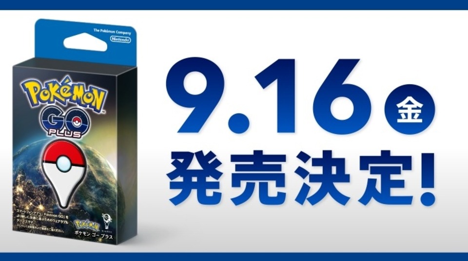 「Pokémon GO Plus」の発売日は9月16日。あれ、iPhone 7に被せてきた?