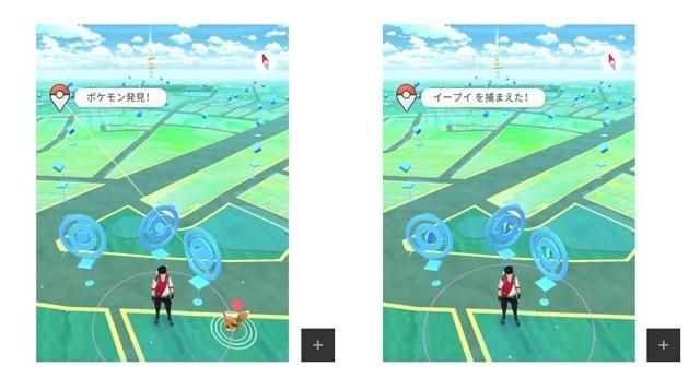 Pokémon GO Plus使用時のポケモンGOプレイ画面