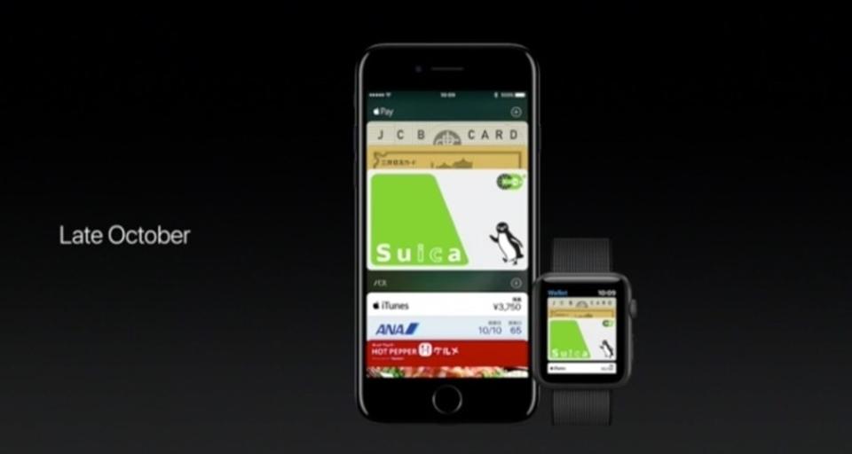 やっぱり来た! iPhone 7はSuica対応です!