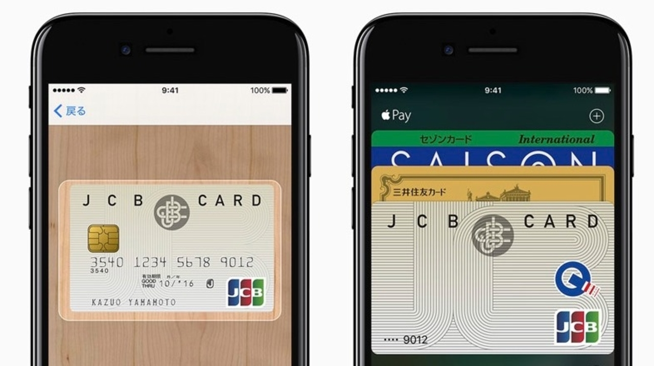 ドコモ、三井住友、オリコなど。続々と「Apple Pay対応」リリースを公開