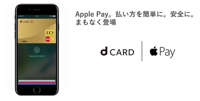 dカード Apple Pay対応