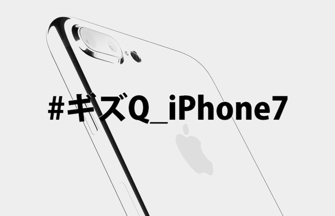 【終了しました】iPhone 7インタラクティブ・レビュー:iPhone 7/7 Plusについて今知りたいことは何ですか? #ギズQ_iPhone7