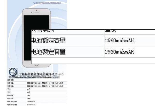 増えた?減った? iPhone 7のバッテリー容量が判明か2