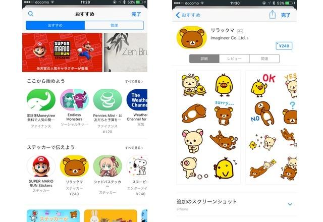 マリオやパックマンも! AppStoreにiOS 10の「メッセージ」アプリ用ステッカーが加わった