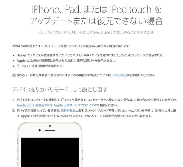 iOS10アップデートでiPhone文鎮化が発生。直し方も公開