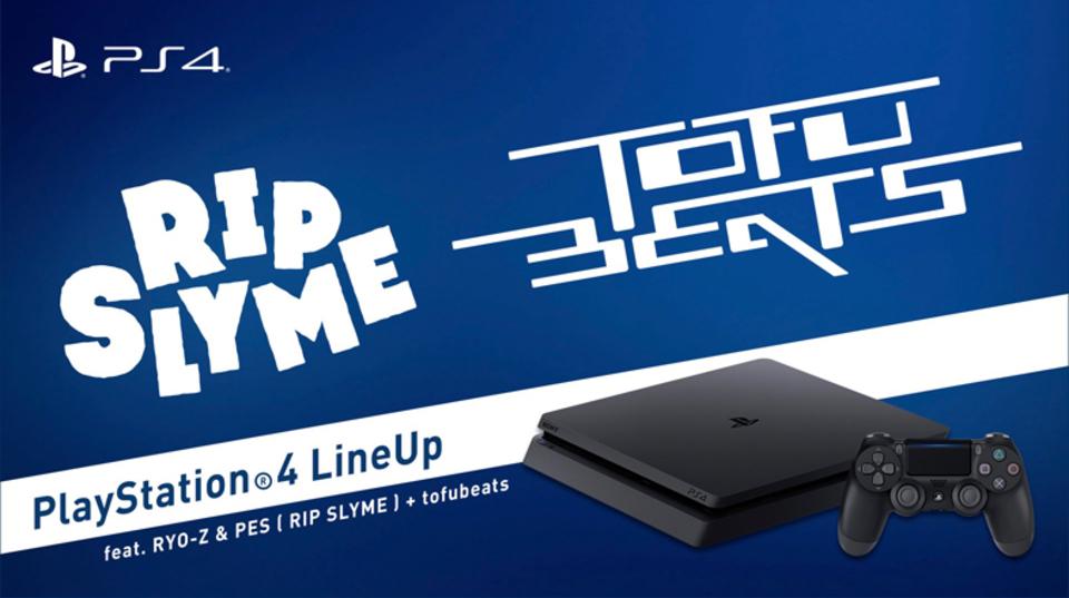 tofubeatsとRYO-Z&PES! 新作をハイスピードに駆け抜ける新PlayStation 4のラップCMが公開