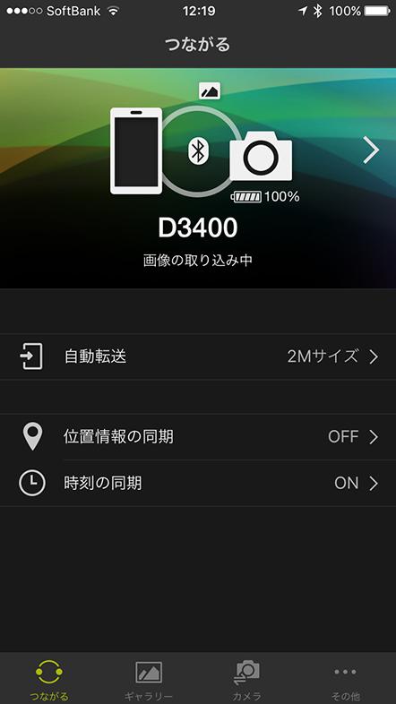 軽快&映りよし! ニコンのエントリーデジタル一眼「D3400」実写レビュー10