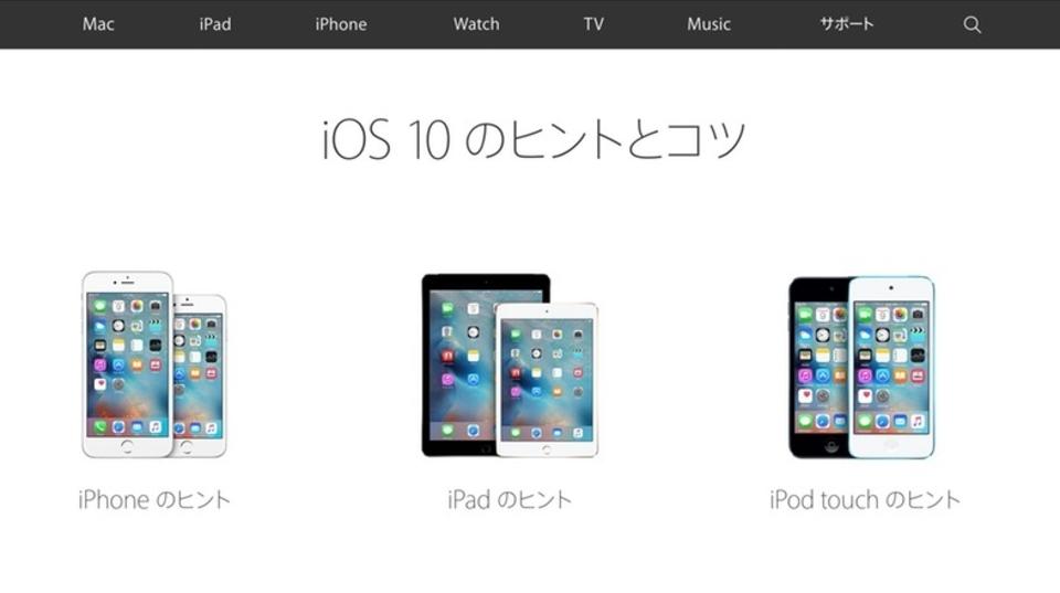 iOS10の使い方教えます。Appleが公式に「ヒントとコツ」を公開
