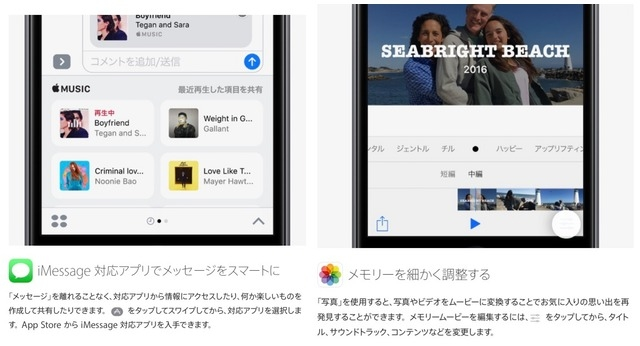 iOS10の使い方教えます。Appleが公式に「ヒントとコツ」を公開2