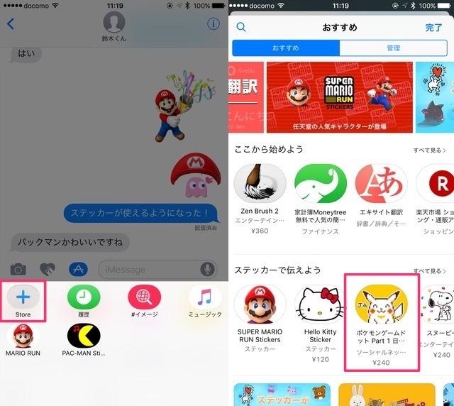 ゲットだぜ? iOS10の「メッセージ」用ステッカーにドット風ポケモンが登場2