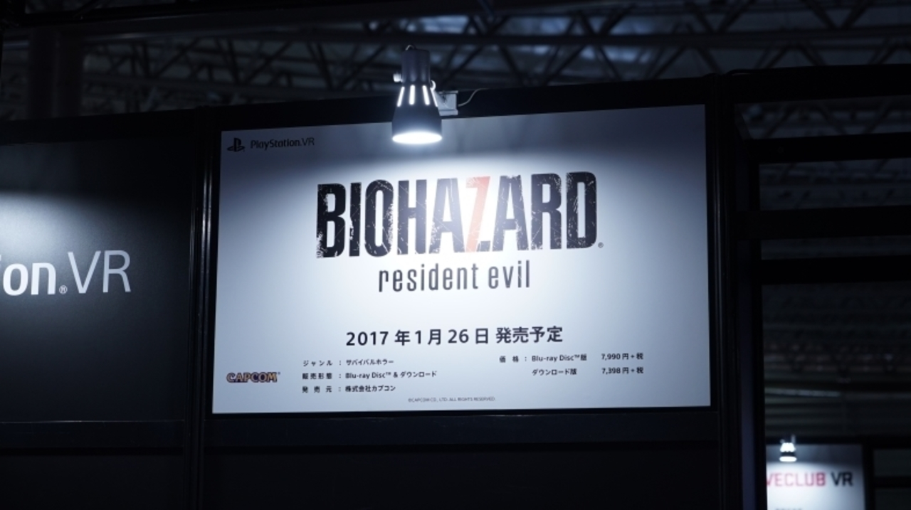 【TGS2016】PS VRで「バイオハザード7」の世界に心置きなく浸かってきました