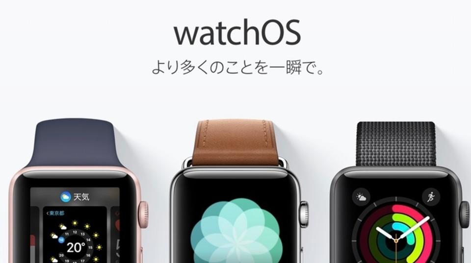 「watchOS 3のダウンロードが終わらない問題」を解決するには?