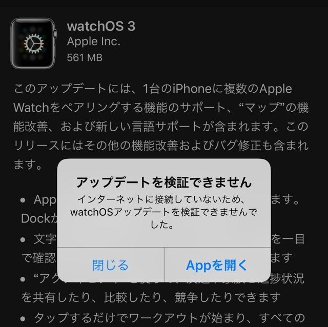「watchOS 3のダウンロードが終わらない問題」を解決するには?2