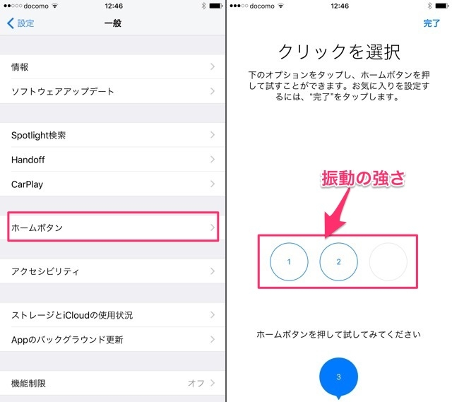 物理ボタンからセンサーへ。iPhone 7でホームボタンはどう変わったのか2