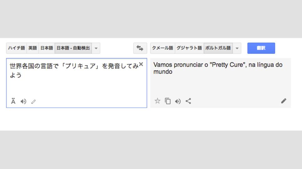 世界各国の言語で「プリキュア」を発音してみよう