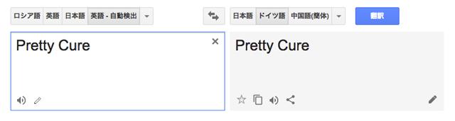 世界各国の言語で「プリキュア」を発音してみよう3