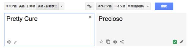 世界各国の言語で「プリキュア」を発音してみよう4