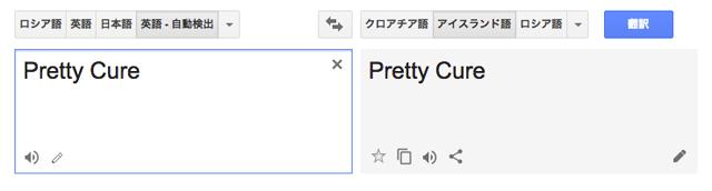 世界各国の言語で「プリキュア」を発音してみよう6