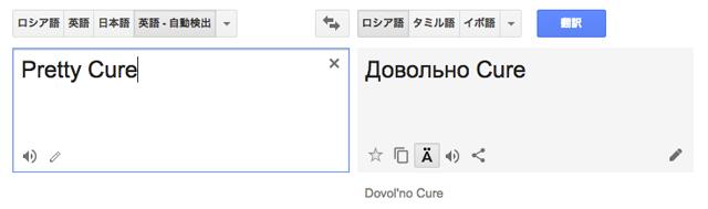 世界各国の言語で「プリキュア」を発音してみよう8