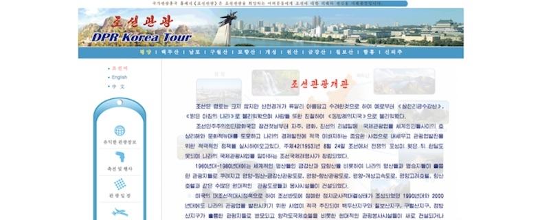 世界のインターネット・北朝鮮編5