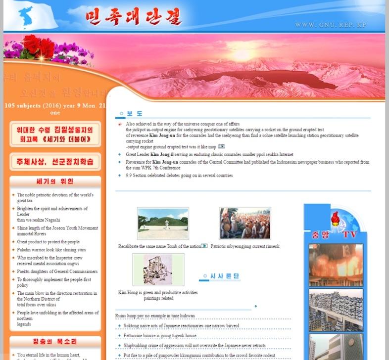 世界のインターネット・北朝鮮編9