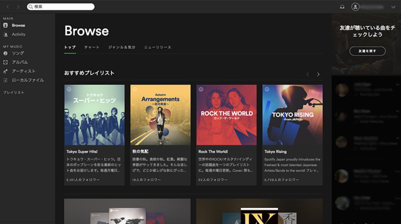 Spotifyが日本に来た! エントリーは今日から、招待制です