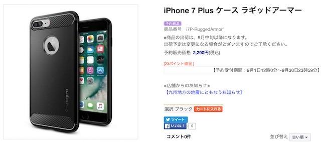 iPhone 7/7 Plus向けのケース 1