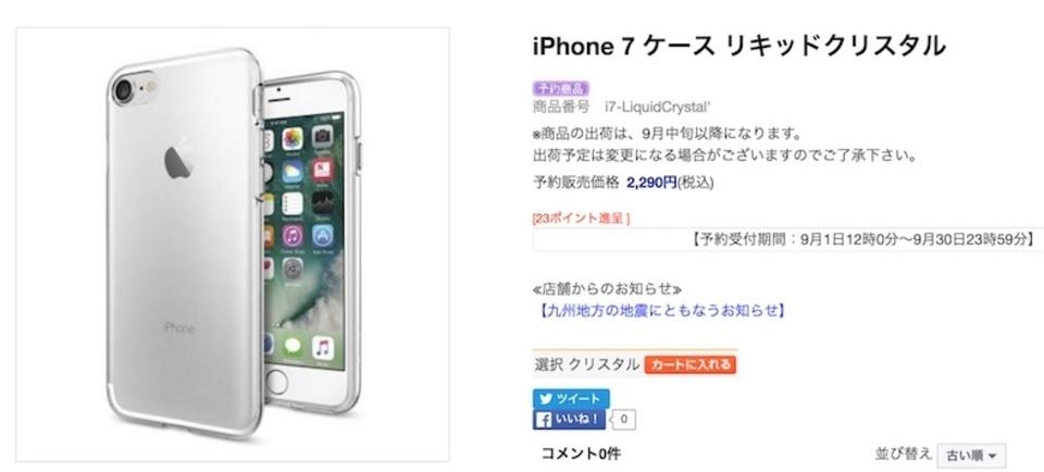備えよう。日本でもiPhone 7/7 Plus向けのケースが大手メーカーから予約開始!