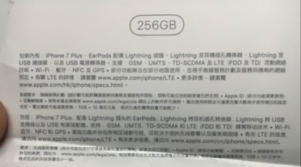 これがiPhone 7 Plusの説明書類...? Lightningイヤホンと変換アダプターどちらも付属するって書いてある