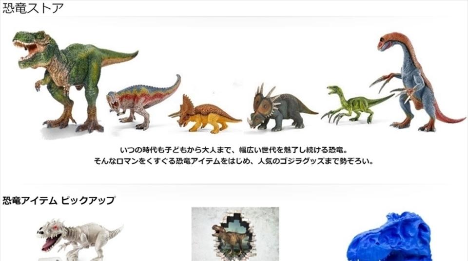 Amazon、ゴジラグッズも揃った「恐竜ストア」をオープン