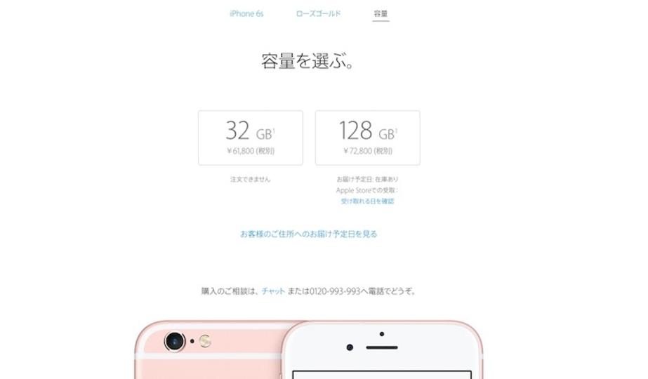 さらば16GB。iPhone 6s/6s Plusに新容量32GBモデルが登場