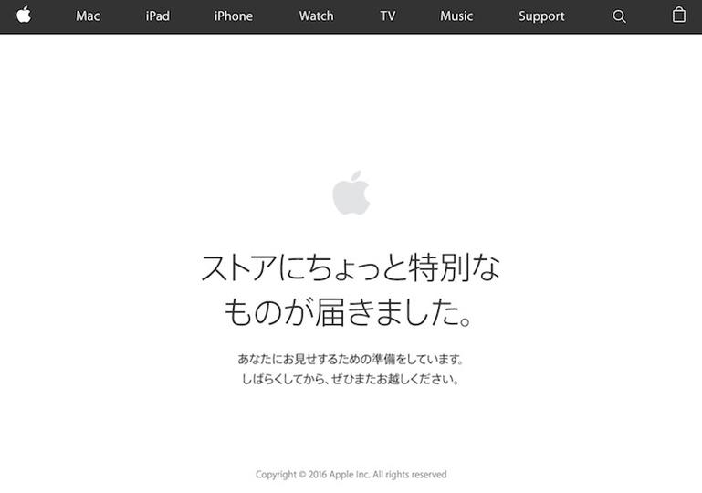 おやおや…Appleのオンラインストアが、早くもメンテモードに