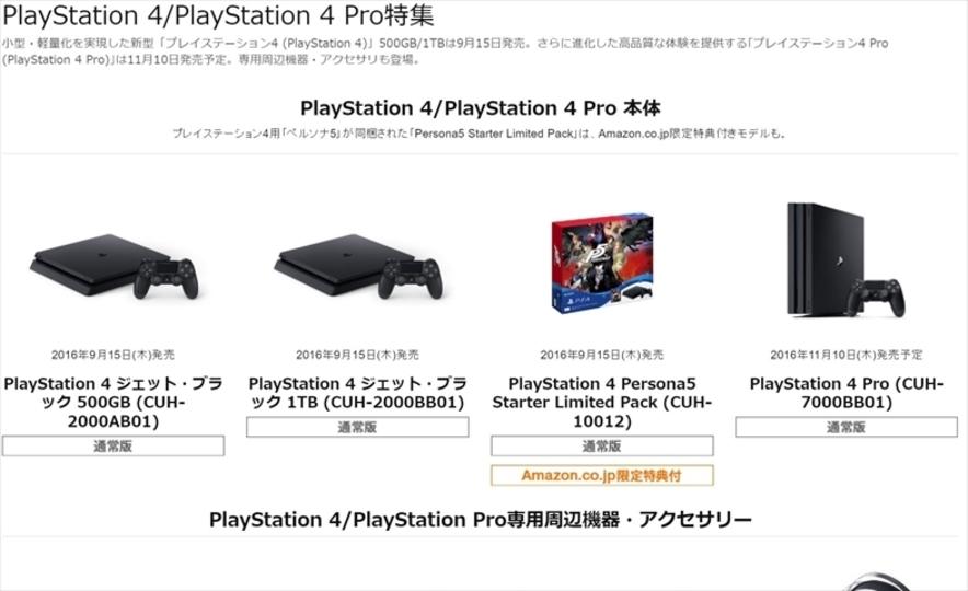 Amazonが「PlayStation 4/PlayStation 4 Pro特集」をスタート。新型PS4の予約を受付中!