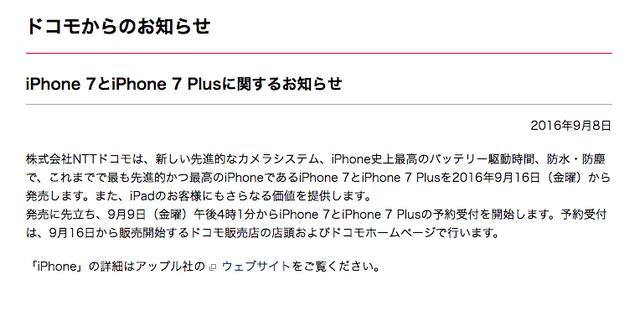 ドコモ、iPhone 7/Plusの予約を9月9日午後4時1分より開始すると発表