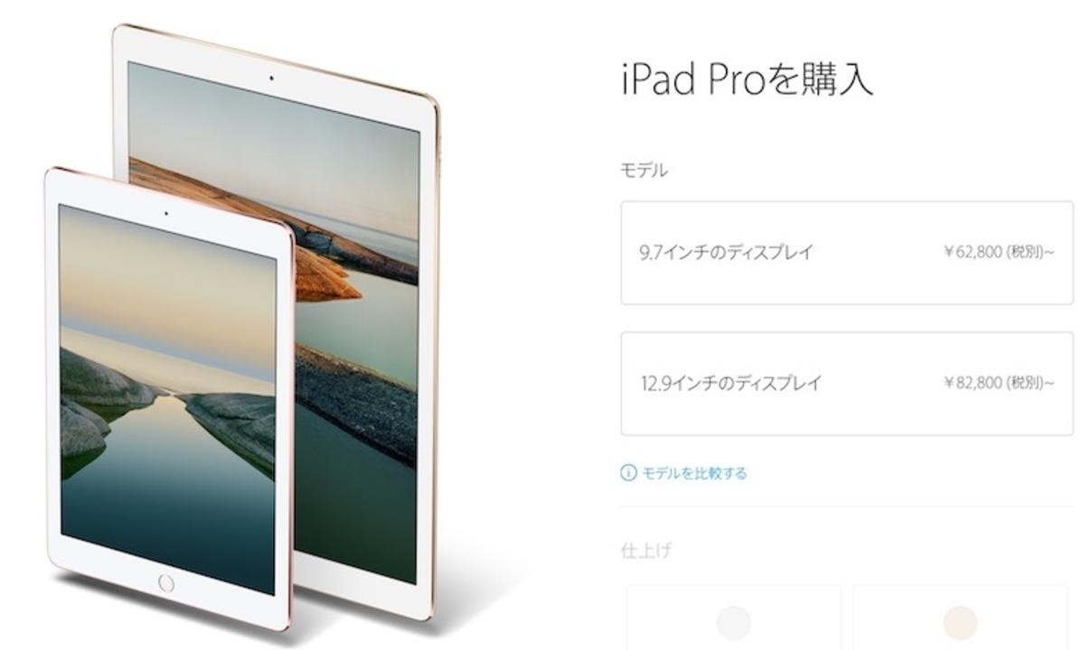 おや、iPad Proが思った以上に安くなってるぞ…?