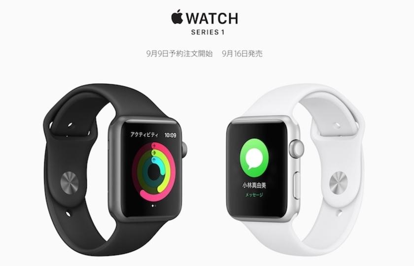 Apple Watch Series 1は、初代Apple Watchとは別物だった!