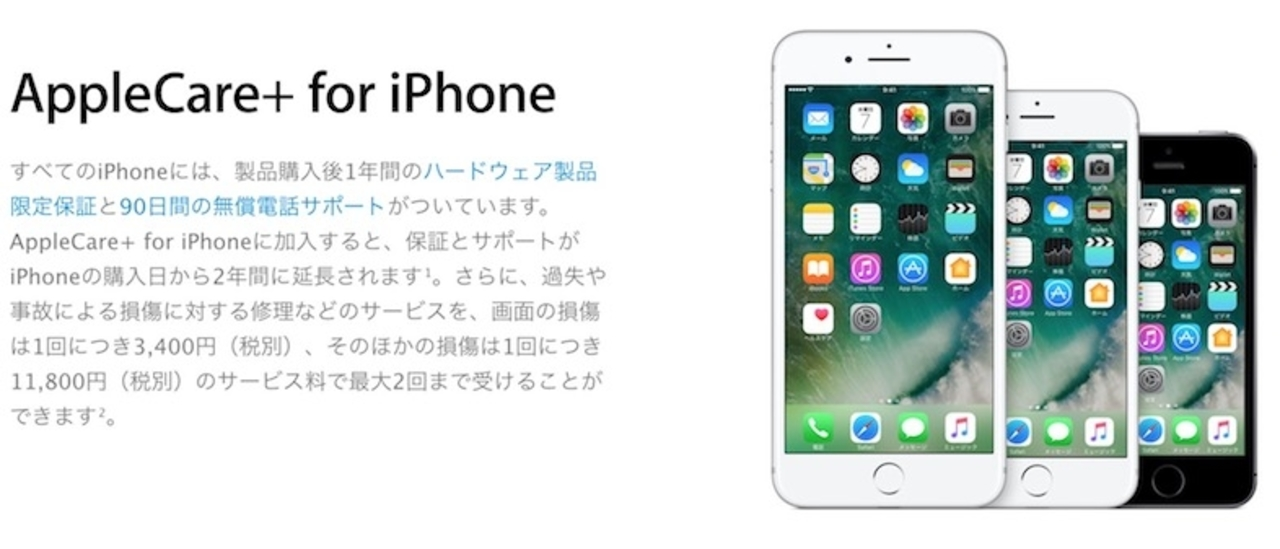 AppleCare+が進化。画面割れは3,400円で修理可能に