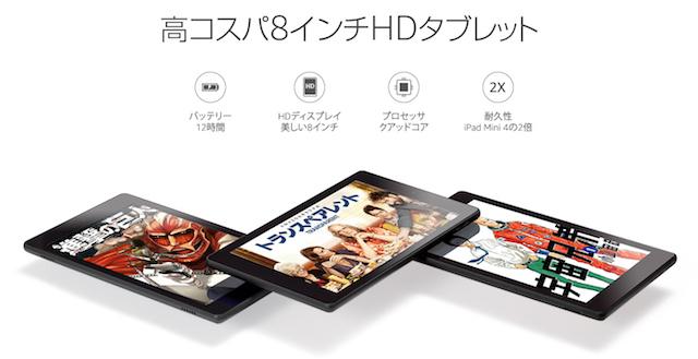 いつも手元に置きたい。Amazonのタブレット「Fire HD 8」が1万2980円から新登場2