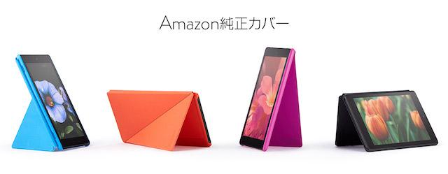 いつも手元に置きたい。Amazonのタブレット「Fire HD 8」が1万2980円から新登場3