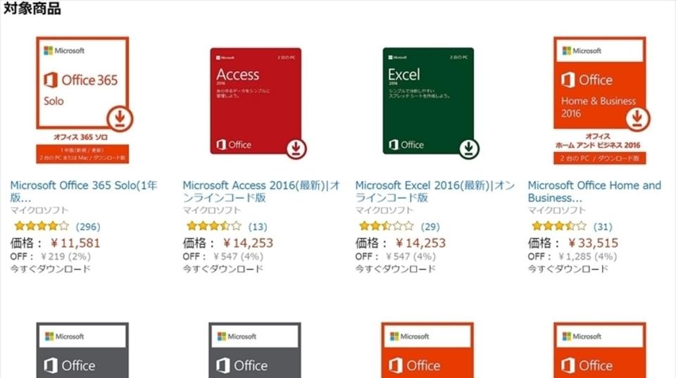 9月30日まで!Amazonのお得意様はMicrosoft Office最新版が最大20%OFF !