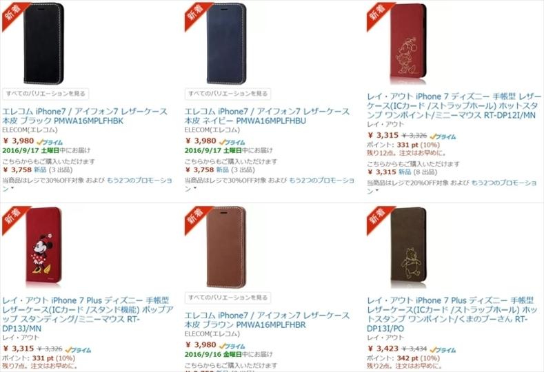 今日から買えるiPhone 7/7 Plusケース。本革、シリコン、布 etc…