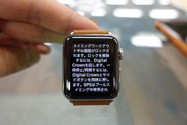 Apple Watch Series 2のプールスイミング機能を試してみる4